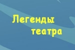 "Фестиваль-школа ""Легенды театра"""