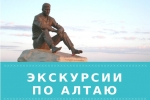 Автобусные туры и экскурсии по России и Горному Алтаю