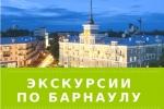 Экскурсии по городу Барнаулу